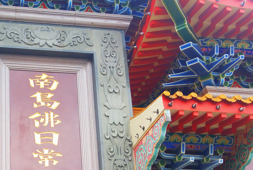 Reframed detail of Kek Lok Si temple eaves
