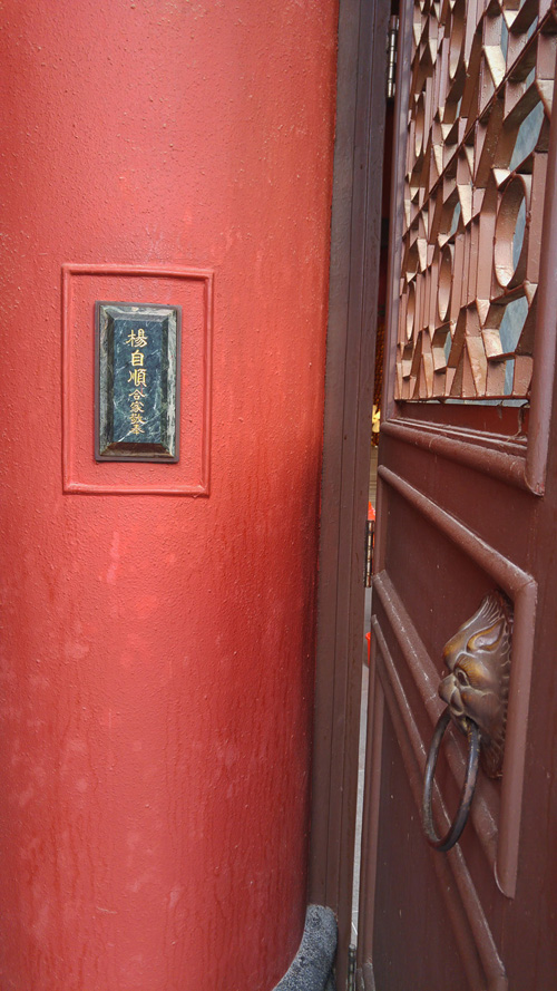 red column with carved door