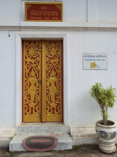 Doors to the document preservation department of a temple complex